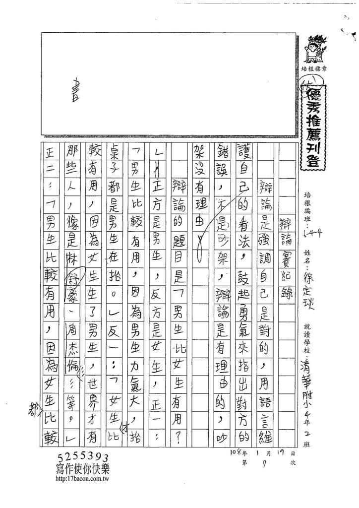 107W4307徐定琰 (1).jpg
