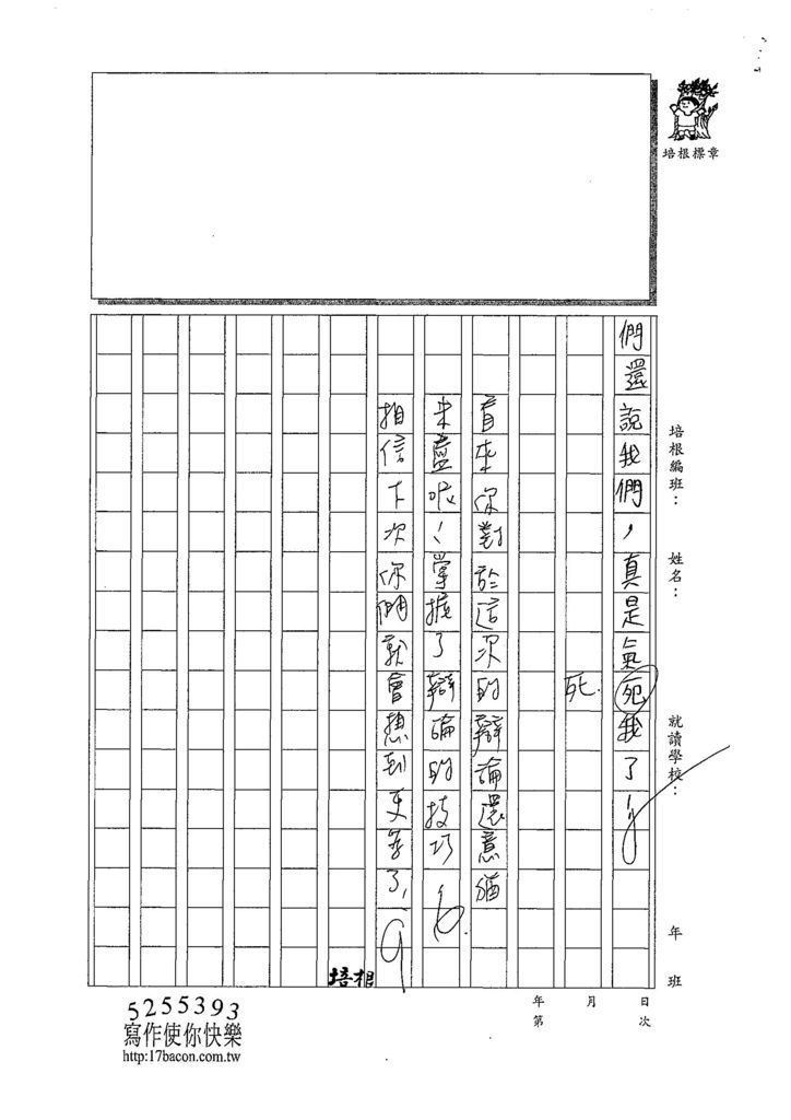 107W4307徐定琰 (3).jpg