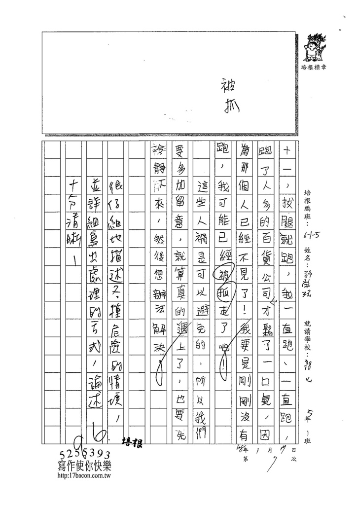 107W5307許嵐瑄 (3).jpg
