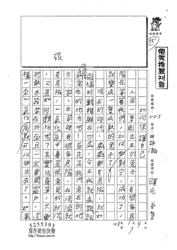 107W5307胡詠瀚 (1).jpg
