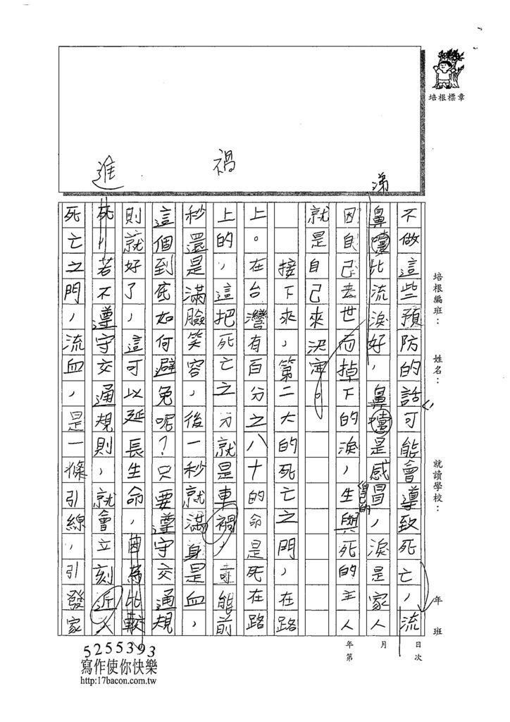 107W5307胡詠瀚 (2).jpg