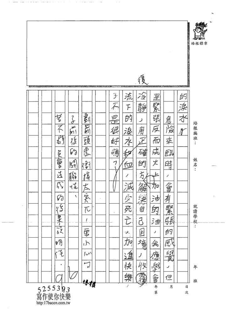 107W5307胡詠瀚 (3).jpg