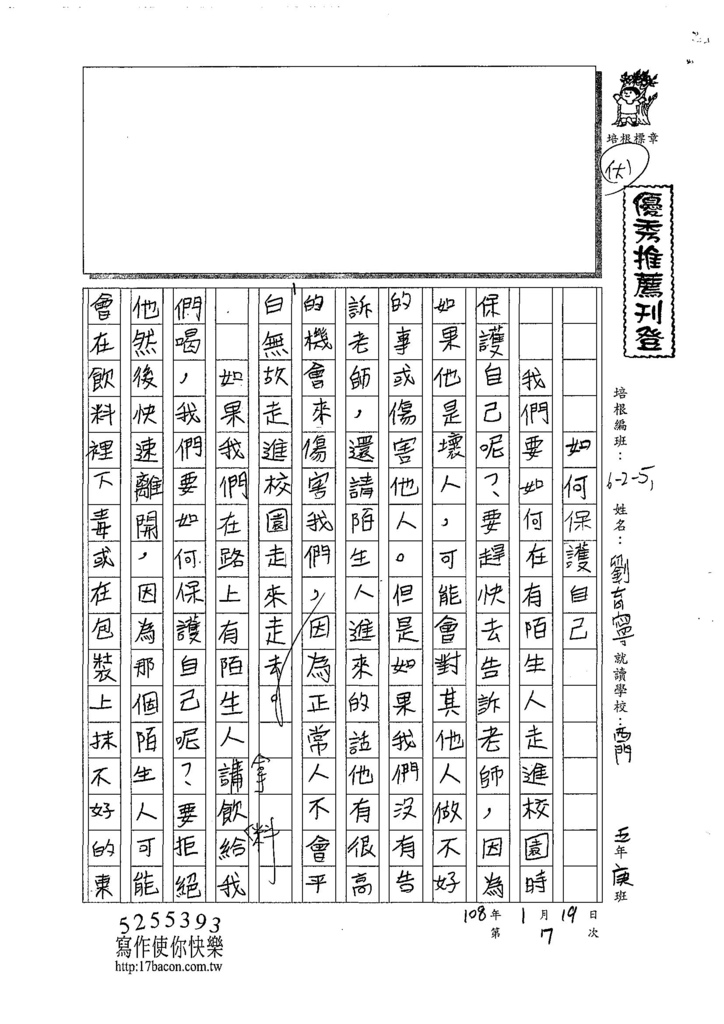 107W5307劉育寧 (1).jpg