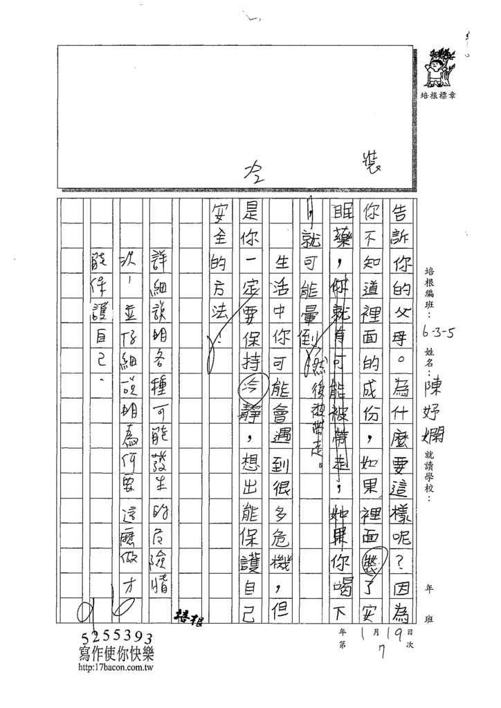 107W5307陳妤嫻 (3).jpg