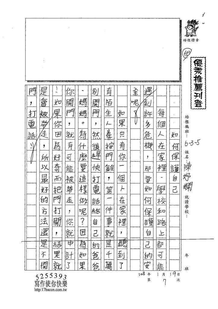 107W5307陳妤嫻 (1).jpg