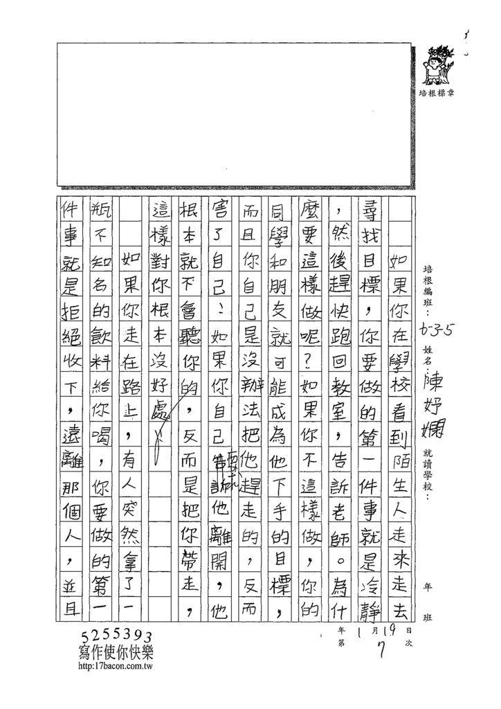 107W5307陳妤嫻 (2).jpg