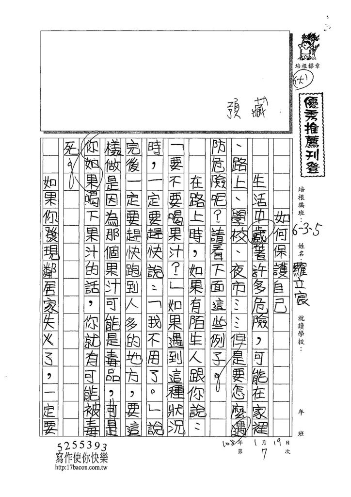 107W5307羅立宸 (1).jpg