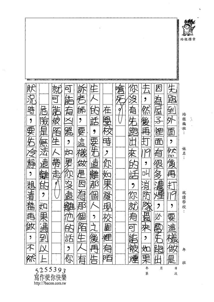 107W5307羅立宸 (2).jpg