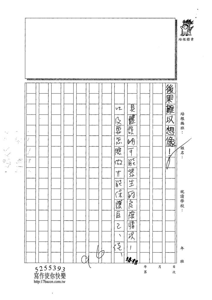 107W5307羅立宸 (3).jpg