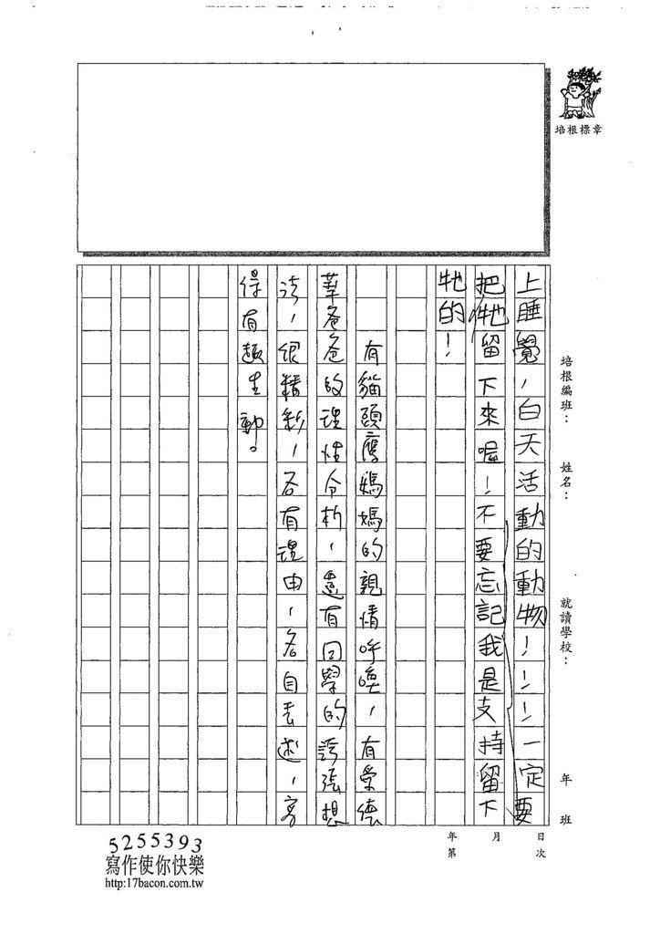 107W4306彭和音 (3).jpg