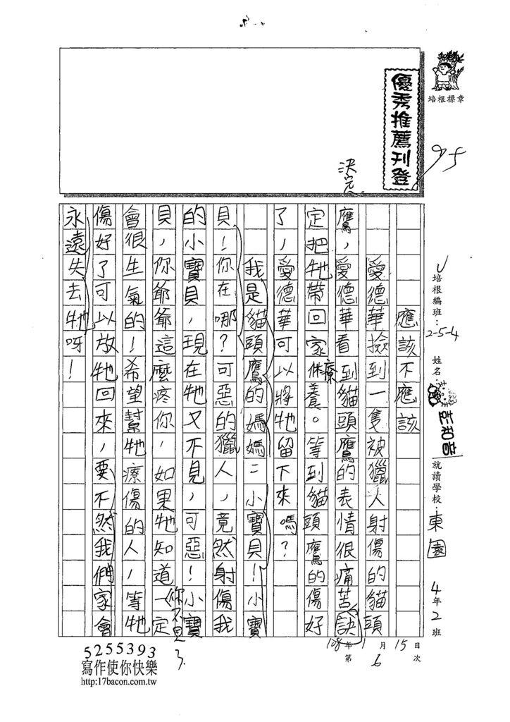 107W4306彭和音 (1).jpg