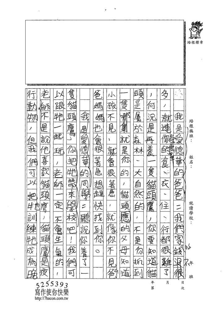 107W4306彭和音 (2).jpg