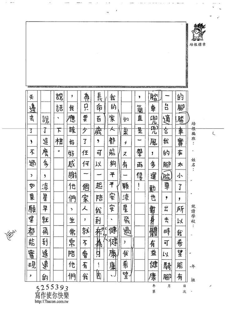 107W4305曾語瑤 (2).jpg