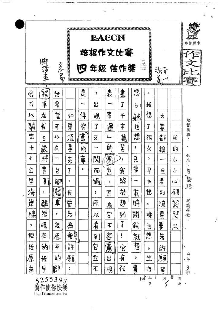107W4305曾語瑤 (1).jpg
