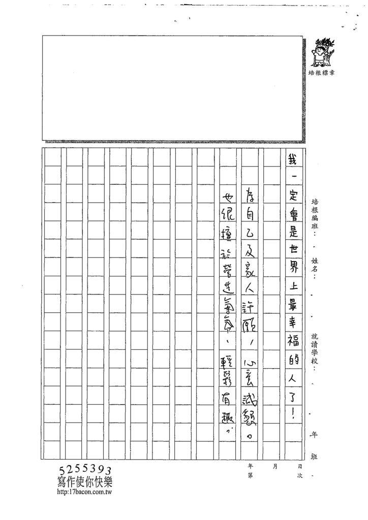 107W4305曾語瑤 (3).jpg