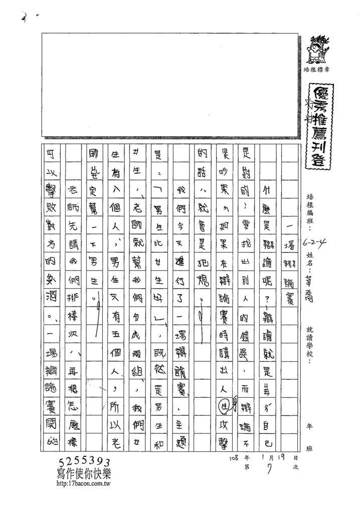 107W4307徐莘喬 (1).jpg