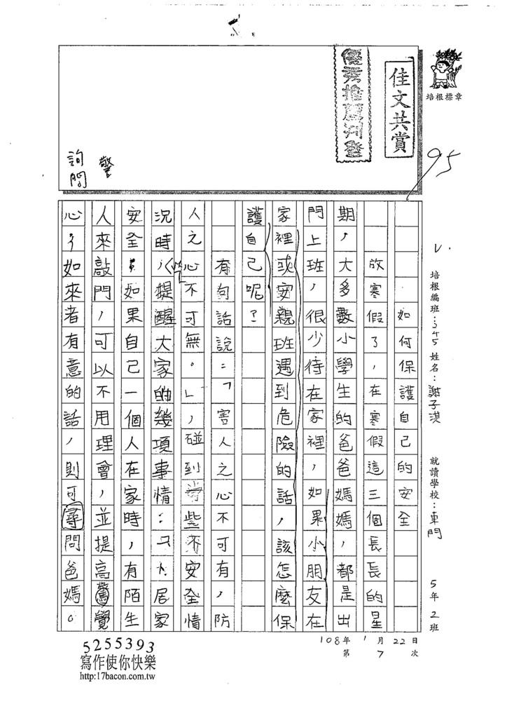 107W5307謝子淇 (1).jpg