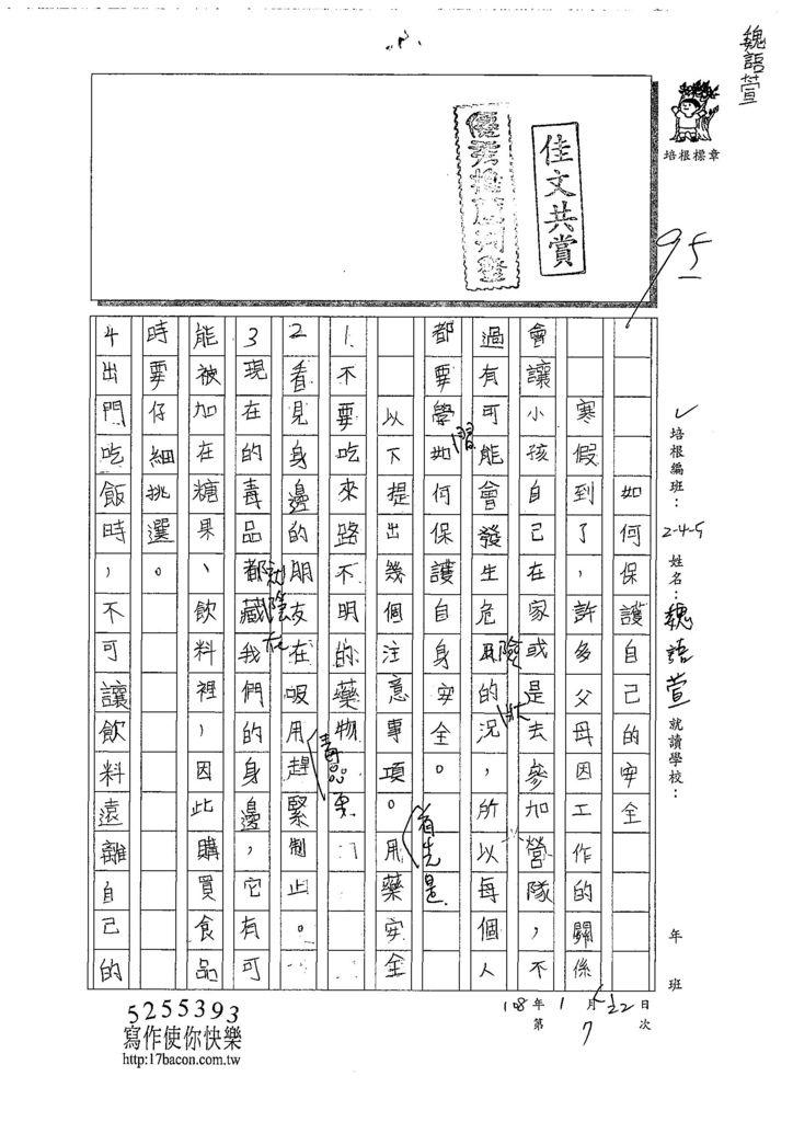 107W5307魏語萱 (1).jpg