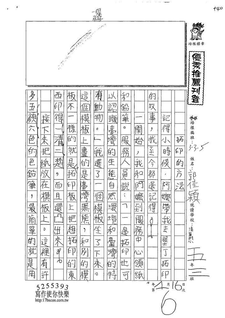 107W5306郭佳穎 (1).jpg