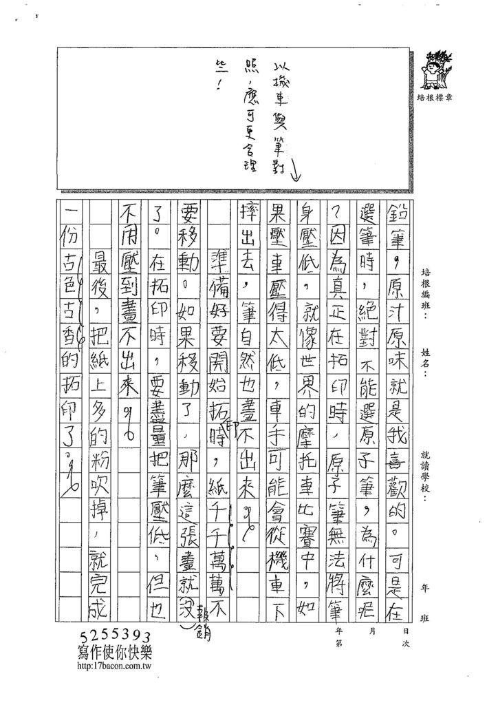 107W5306郭佳穎 (2).jpg