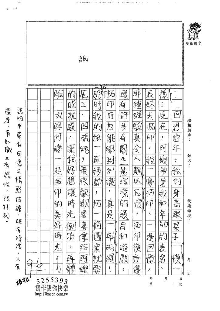 107W5306郭佳穎 (3).jpg