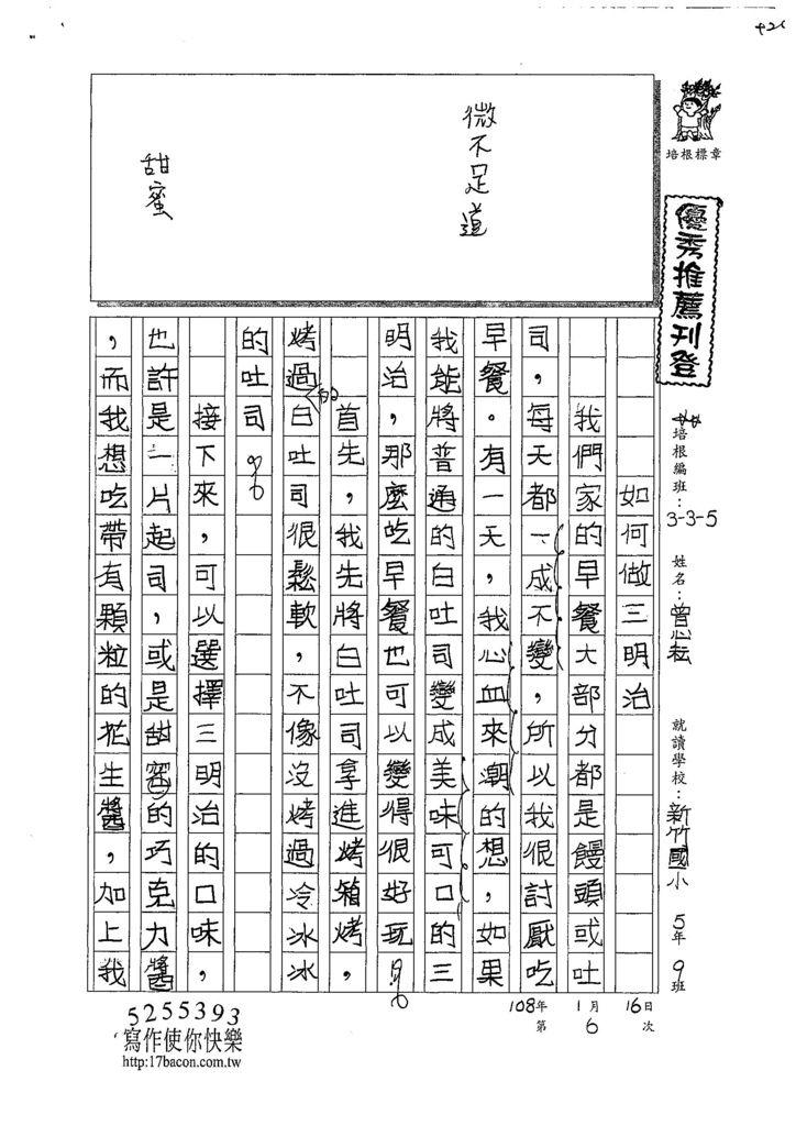 107W5306曾心耘 (1).jpg