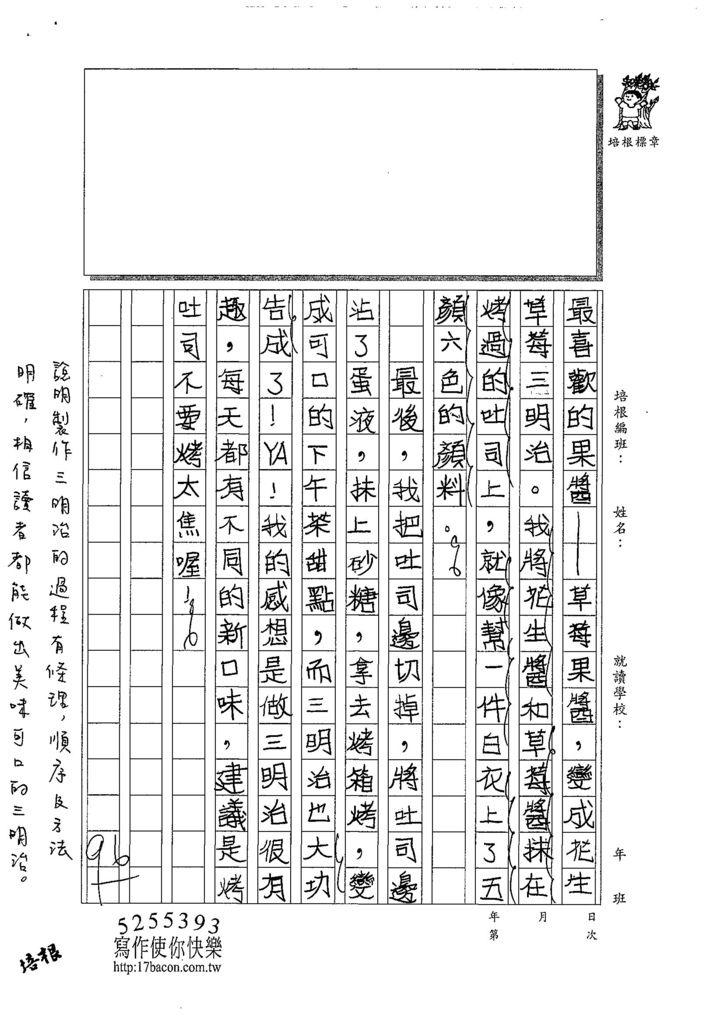 107W5306曾心耘 (2).jpg
