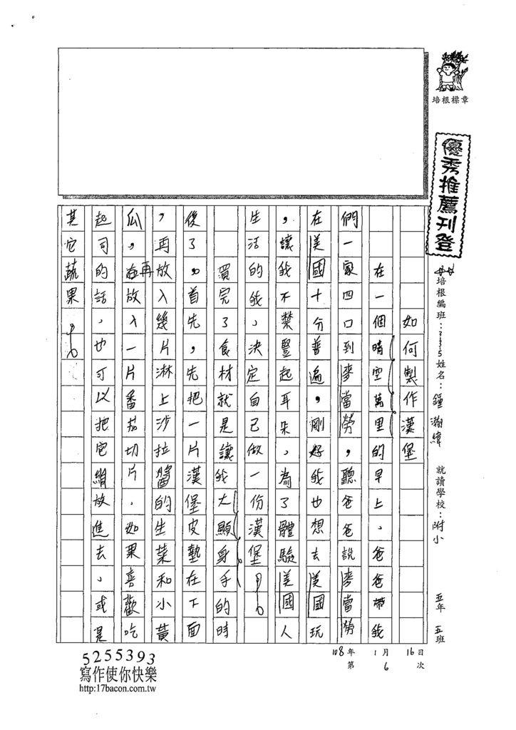 107W5306鍾瀚緯 (1).jpg