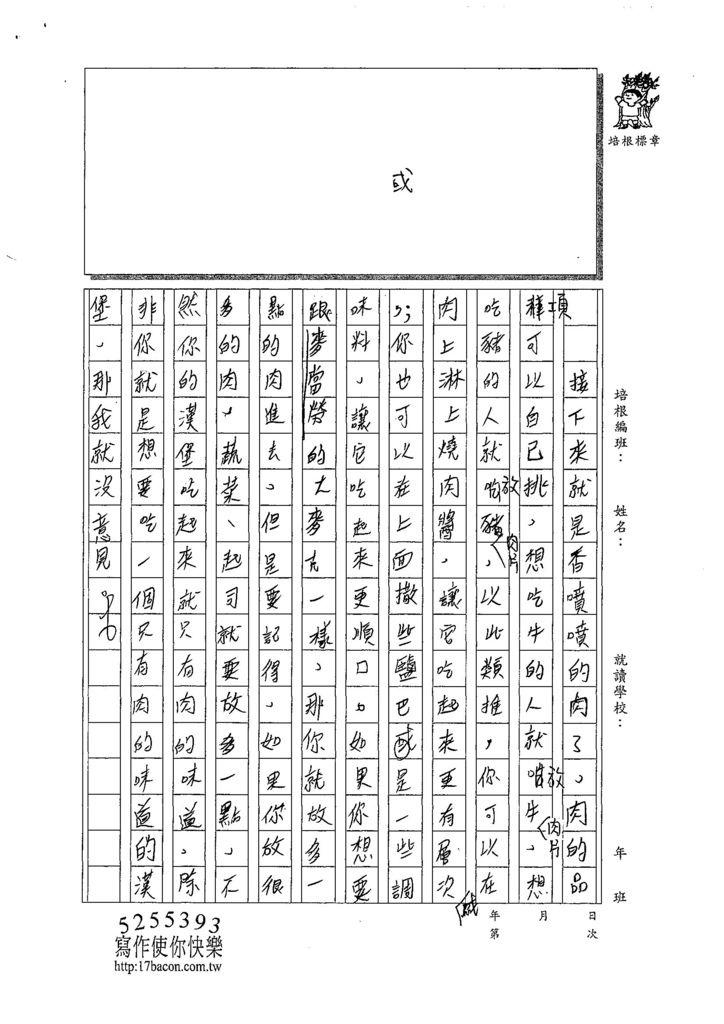 107W5306鍾瀚緯 (2).jpg