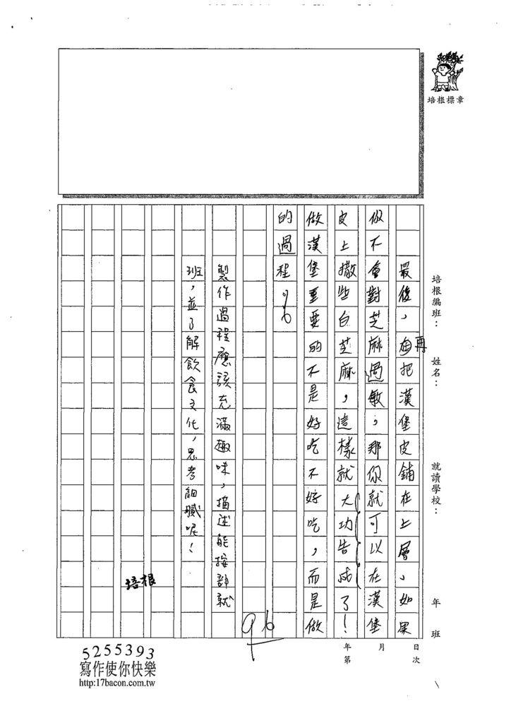 107W5306鍾瀚緯 (3).jpg