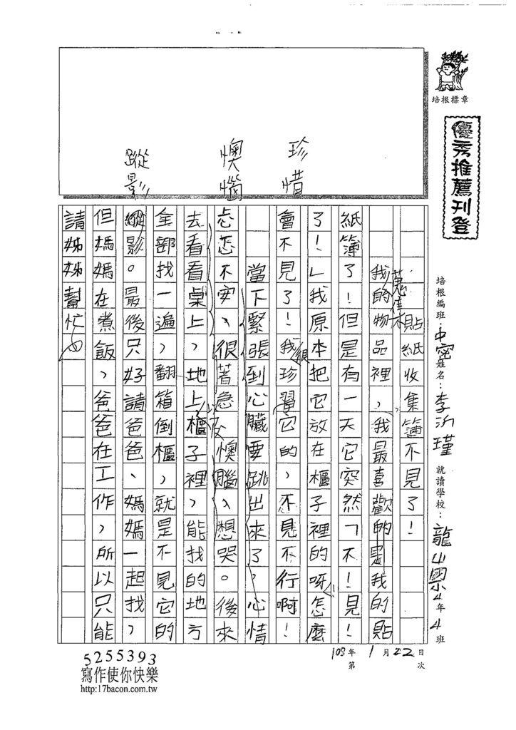107寒WM102李沂瑾 (1).jpg