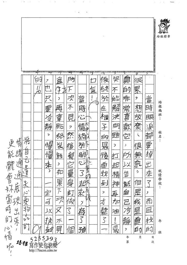 107寒WM102李沂瑾 (2).jpg