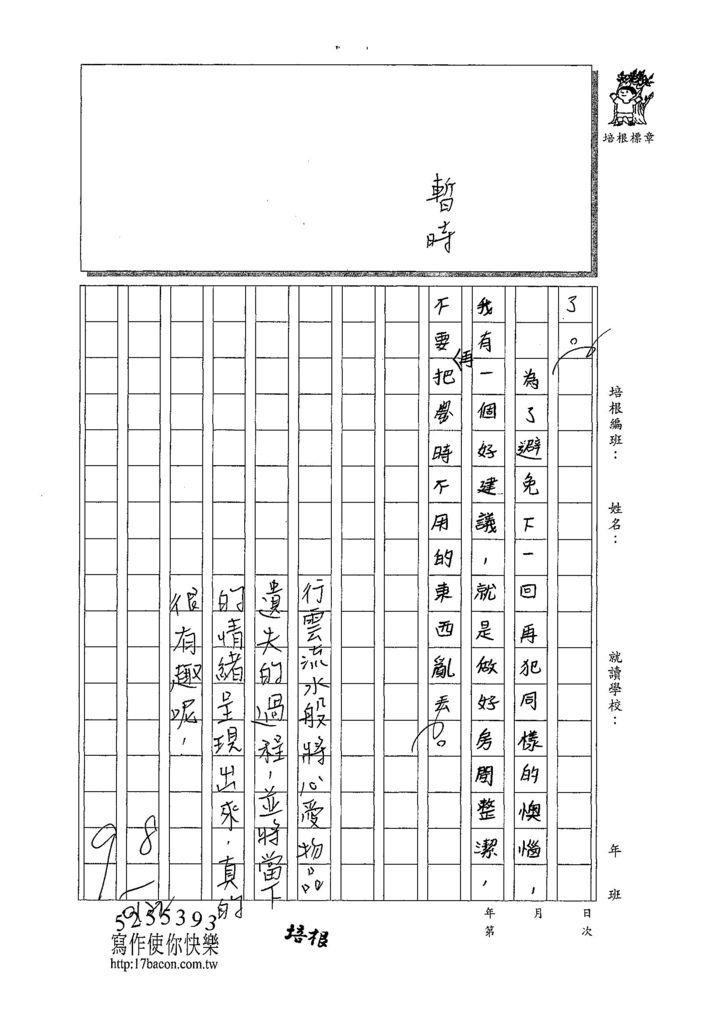 107寒WM102柯晴若 (3).jpg