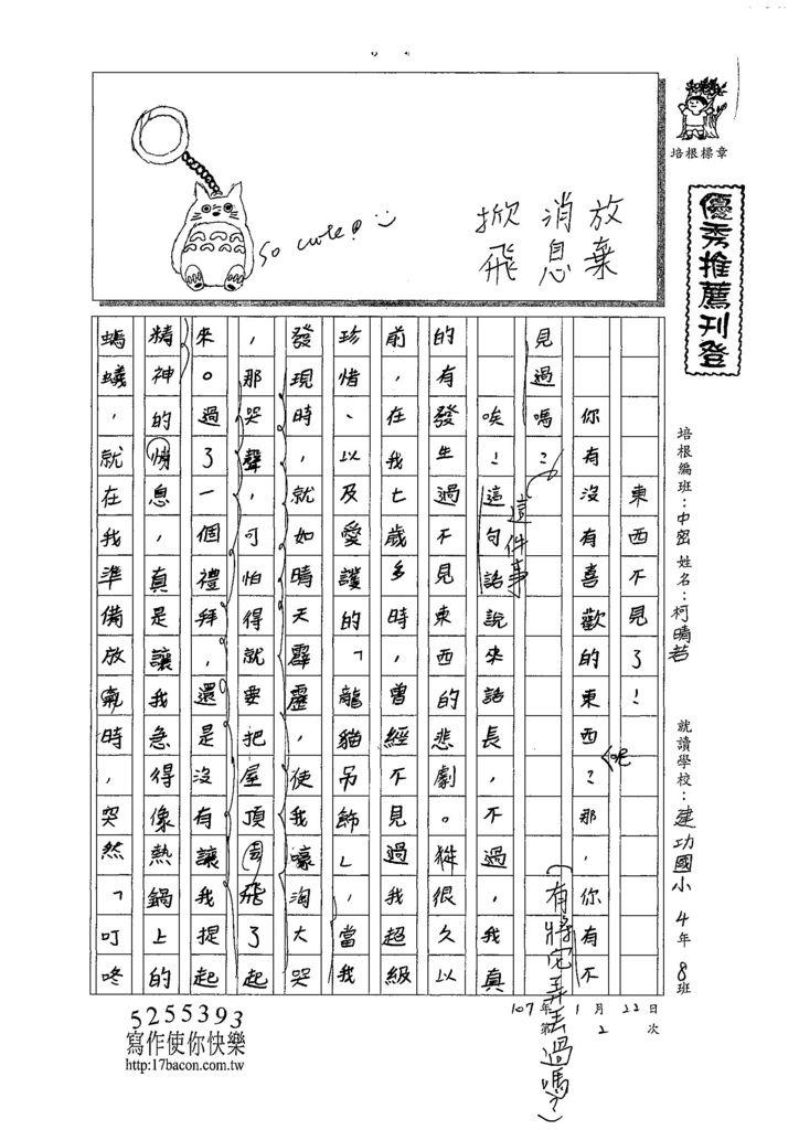 107寒WM102柯晴若 (1).jpg