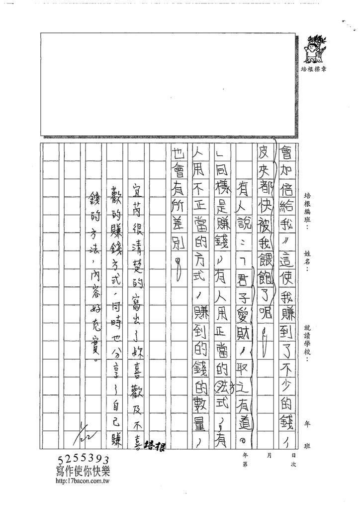 108寒WH102吳宜芮 (3).jpg