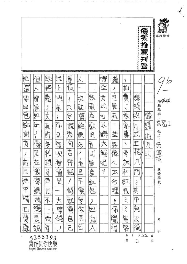 108寒WH102吳宜芮 (1).jpg