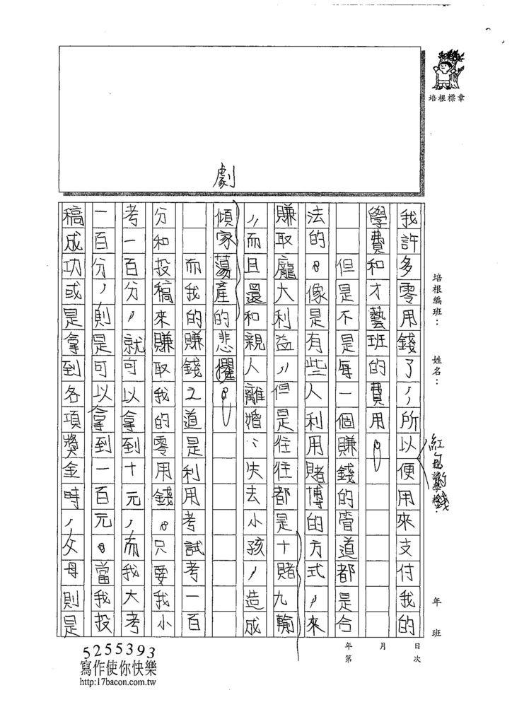 108寒WH102吳宜芮 (2).jpg