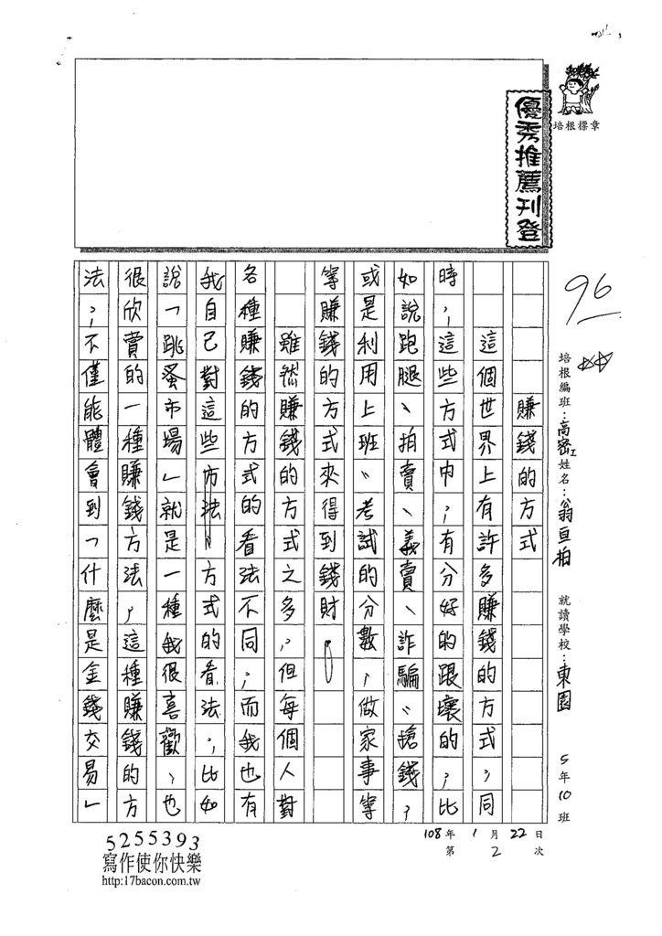 108寒WH102翁亘柏 (1).jpg