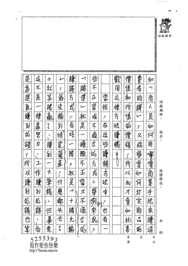 108寒WH102翁亘柏 (2).jpg