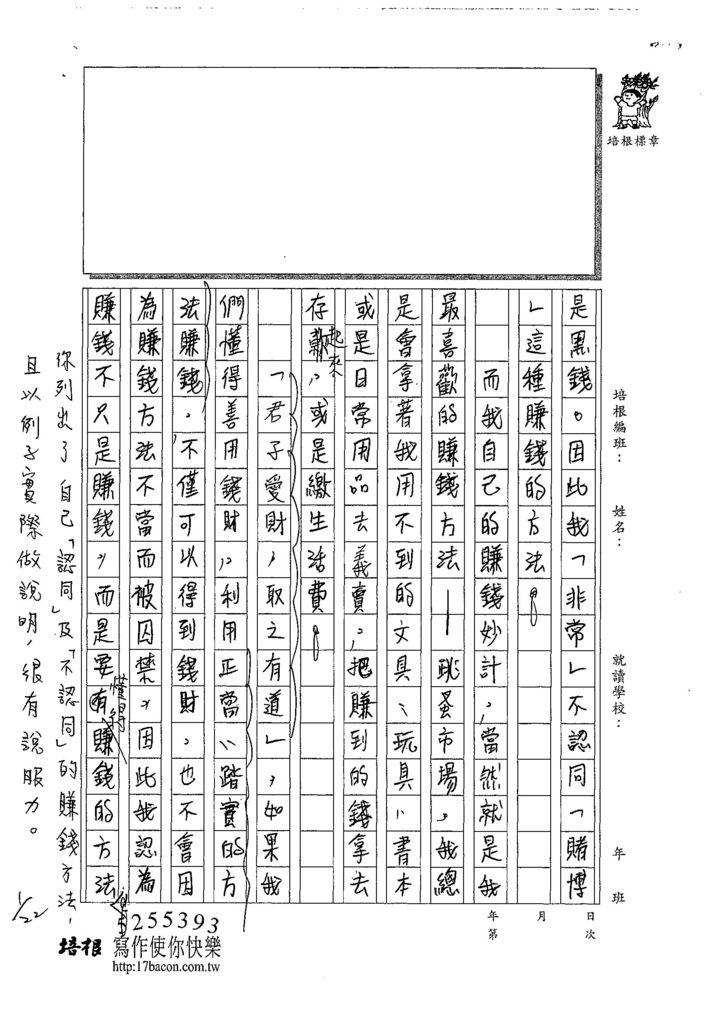 108寒WH102翁亘柏 (3).jpg