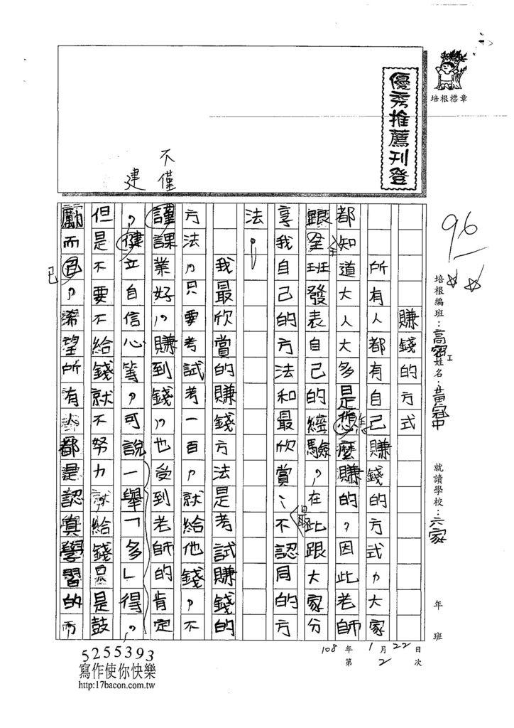 108寒WH102黃冠中 (1).jpg