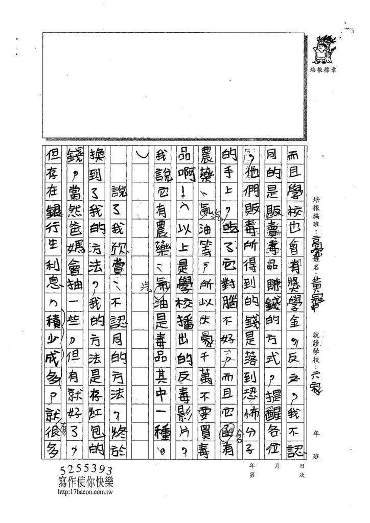 108寒WH102黃冠中 (2).jpg