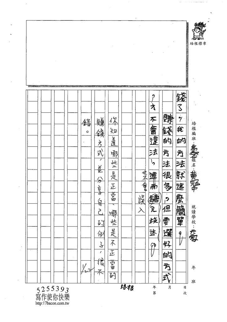108寒WH102黃冠中 (3).jpg