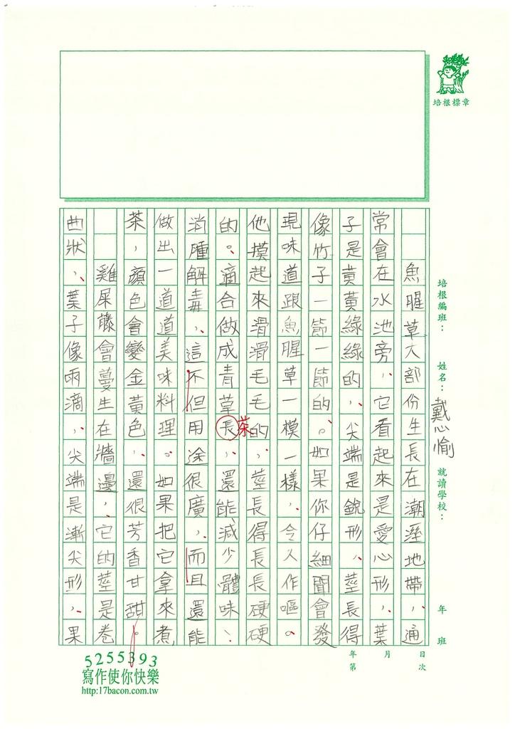 108RCW102戴心愉 (2).jpg