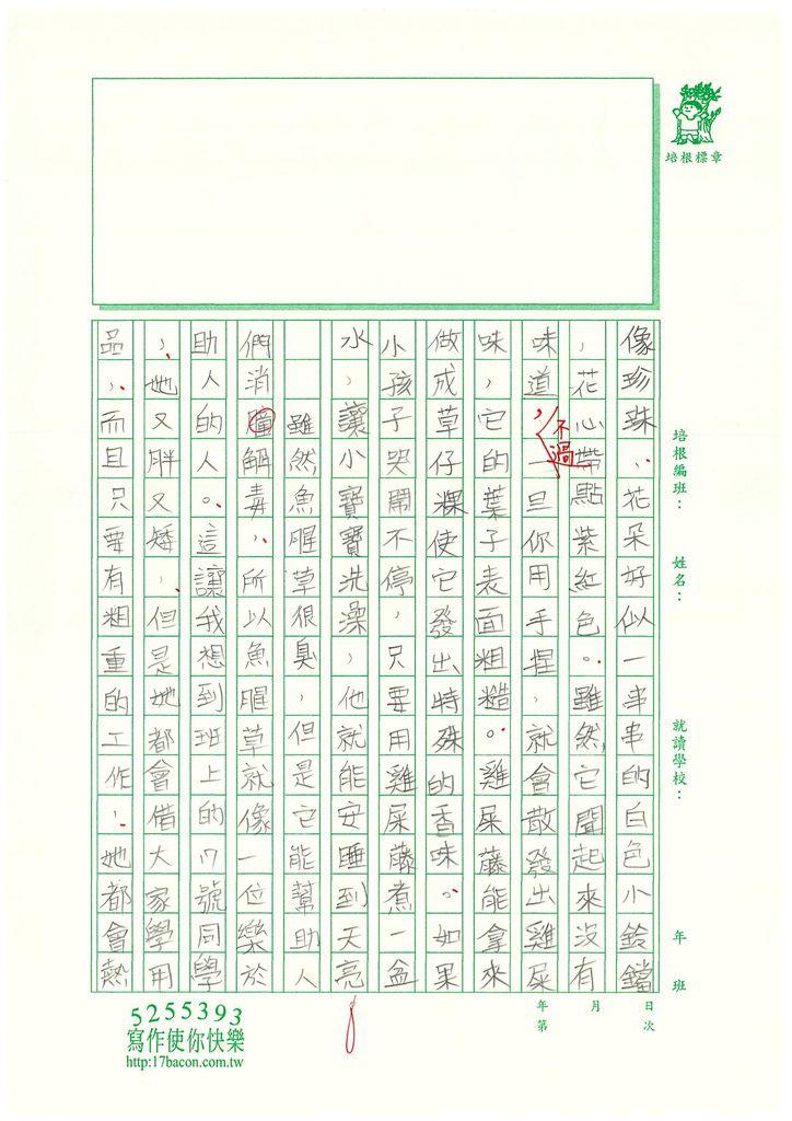 108RCW102戴心愉 (3).jpg