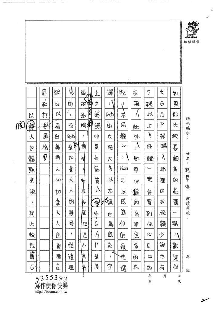 108SW101趙韋媜 (2).tif