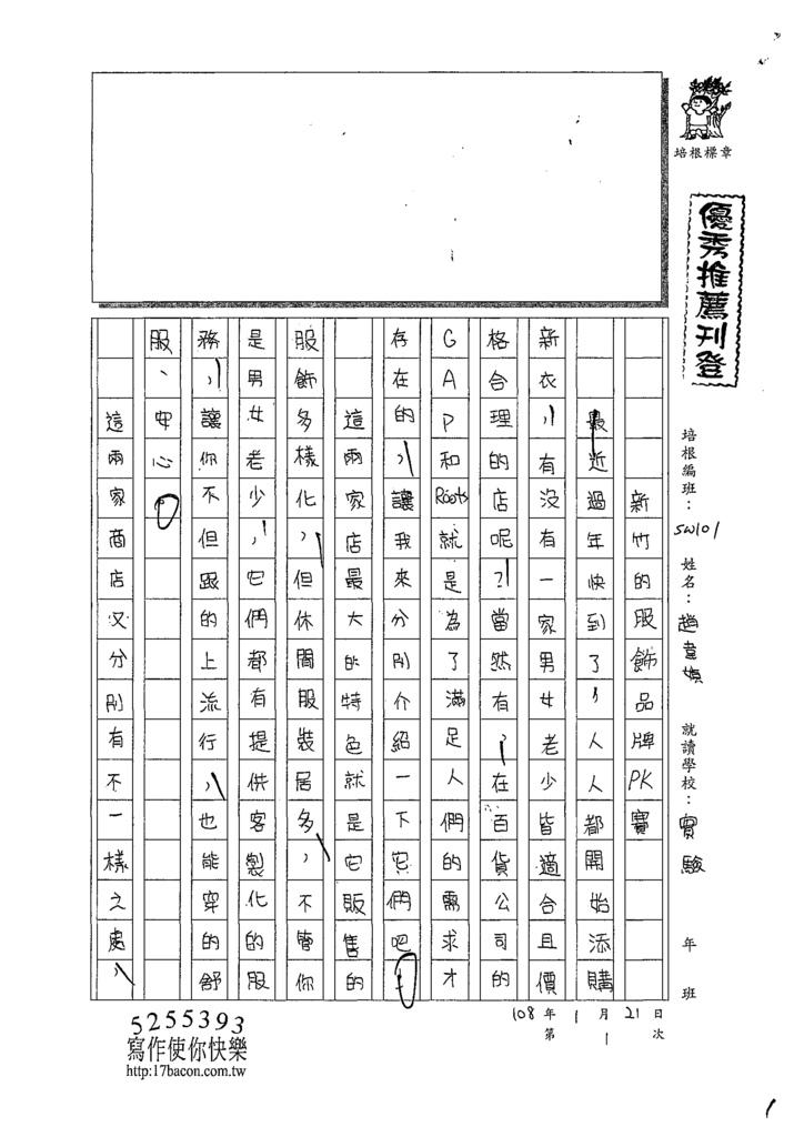 108SW101趙韋媜 (1).tif