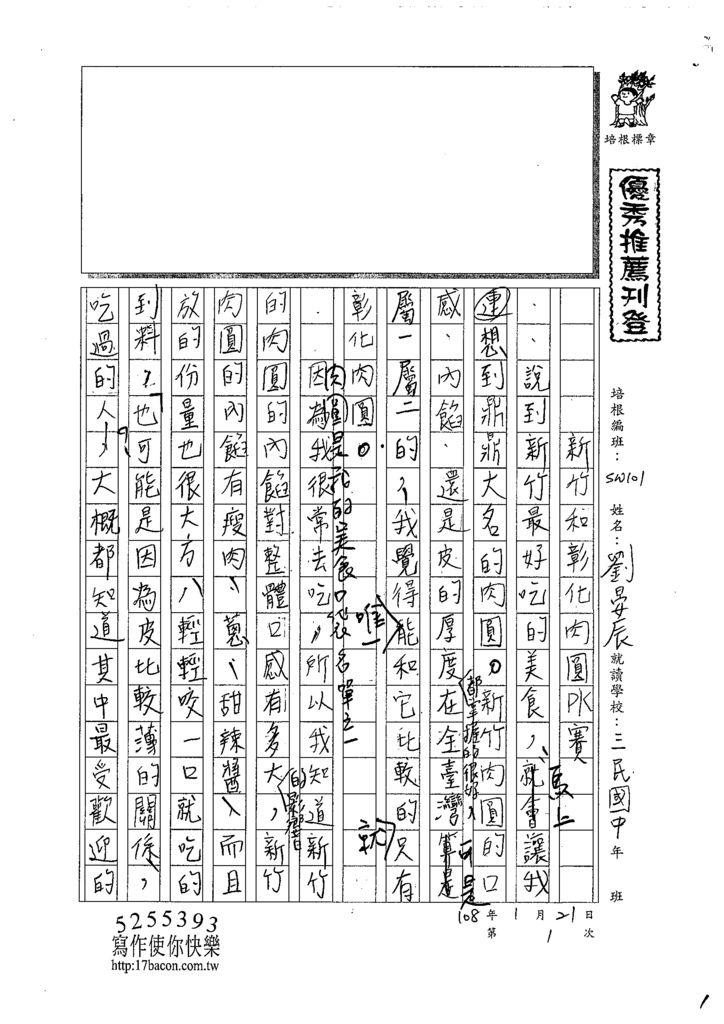 108SW101劉晏辰 (1).tif