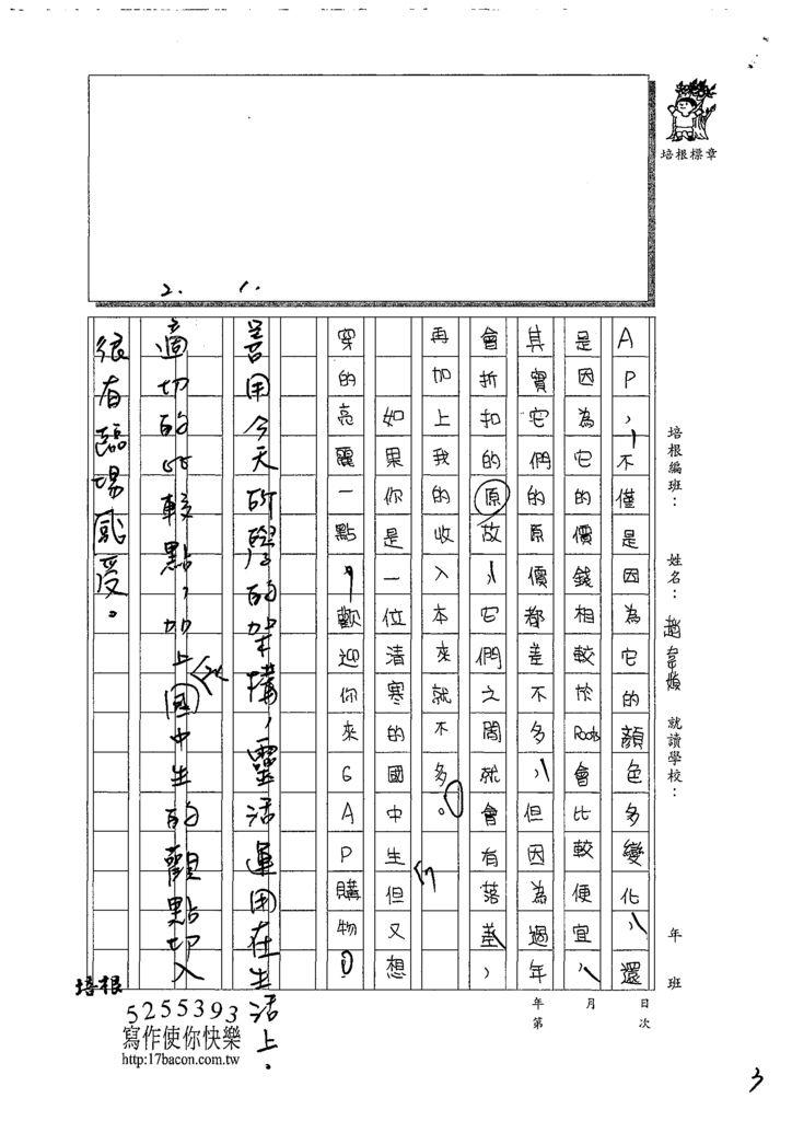 108SW101趙韋媜 (3).tif