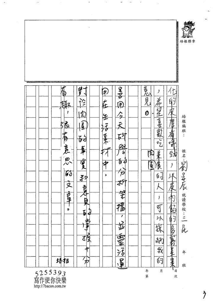 108SW101劉晏辰 (3).tif